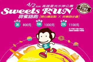 只要800元起,即可享有【Sweets Run 甜蜜路跑打狗場專案】A.3公里(布朗尼組)/B.10公里(瑪德蓮組)/C.21公里(舒芙蕾組)單人方案〈含報名費 + 物資處理費,BC方案另含晶片押金100元〉