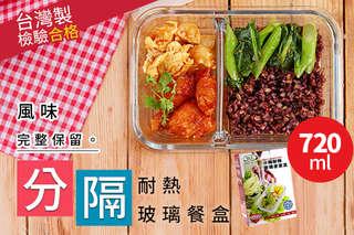 每入只要149元起,即可享有台灣製分隔耐熱玻璃餐盒〈1入/2入/4入/6入/8入/12入〉