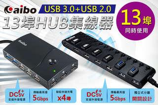 每入只要799元起,即可享有(aibo H33A USB3.0+USB2.0獨立開關 13埠HUB集線器) / (aibo USB3.0+USB2.0 智能快速充電 13埠HUB集線器)〈任選1入/2入/3入/4入/8入/12入〉每入皆附AC轉USB充電器1入
