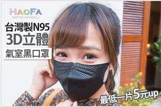 每片只要5元起,即可享有台灣製N95規格3D立體氣室黑口罩〈50片/150片/300片/400片/600片〉
