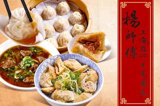 只要180元起(雙人價),即可享有【楊師傅上海點心‧干貝湯包】A.上海風味雙人分享餐 / B.道地手工雙人推薦