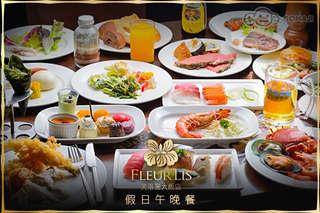 只要1099元,即可享有【芙洛麗大飯店】單人假日午晚餐 ‧ 食譜自助百匯餐吃到飽