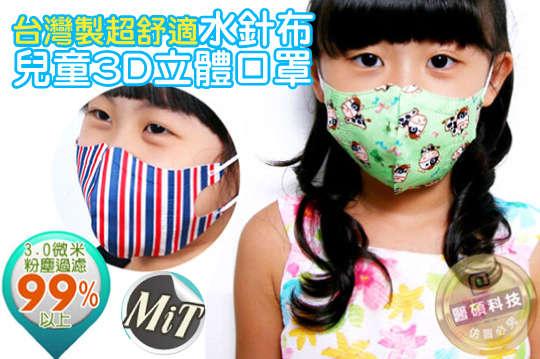 每片只要4元起,即可享有【藍鷹牌】台灣製超舒適水針布兒童3D立體口罩〈100片/300片/600片,款式可選:海世界/樂咖鹿/開心牛,每50片限選同款式〉