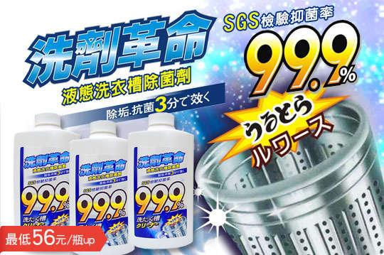每瓶只要56元起,即可享有洗劑革命-液態洗衣槽除菌劑〈3瓶/6瓶/10瓶/18瓶〉