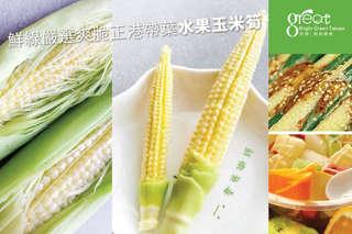 每斤只要29元起,即可享有鮮綠嚴選爽脆正港帶葉水果玉米筍〈7斤/15斤/20斤/30斤/35斤〉