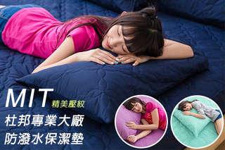 只要171元起,即可享有台灣製-杜邦專業大廠防潑水枕頭專用保潔墊/床包式保潔墊/床包式保潔墊3件式等組合,顏色可選:深紫/深藍/淺紫/湖水綠/深灰/寶藍