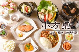 結合多樣台灣在地食材與主廚精湛廚藝,提供您多樣化溫馨美味佳餚!【小方桌】法式牛奶牛肉鍋、迷迭香炸雞腿套餐等,讓您任挑任選!