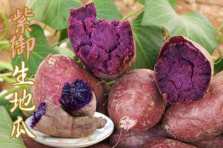 每斤只要72元起,即可享有紫御生地瓜〈5斤/10斤/20斤/40斤〉
