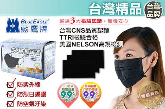每片只要3元起,即可享有【藍鷹牌】成人平面四層活性碳黑口罩〈100片/200片/300片/600片/700片/900片〉