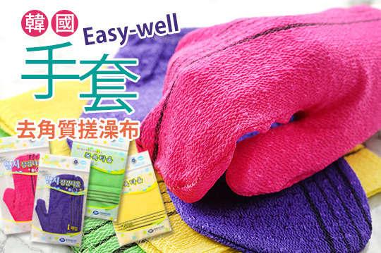 每款只要45元起,即可享有【韓國Easy-well】去角質手套搓澡布〈任選4款/6款/8款/12款/18款/25款/36款,款式可選:手掌款(一入)/方巾款(二入),顏色隨機出貨〉