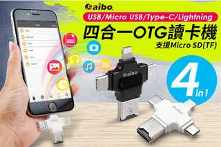 每入只要479元起,即可享有aibo超強四合一OTG讀卡機(USB/Micro USB/Type-C/8pin)〈任選一入/二入/三入/四入/六入/八入/十入,顏色可選:黑色/白色〉