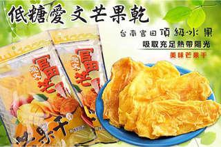 每包只要189元起,即可享有台南【官田】低糖愛文芒果乾〈3包/5包/8包/12包〉