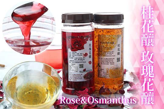 每罐只要155元起,即可享有桂花釀/玫瑰花釀〈任選2罐/4罐/8罐/12罐〉