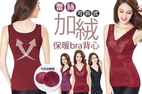 每入只要199元起,即可享有蕾絲可拆式胸罩多功能加絨保暖bra塑身背心〈任選一入/二入/三入/四入/六入,顏色可選:黑/紫/酒紅,尺寸可選:XL/XXL/XXXL〉