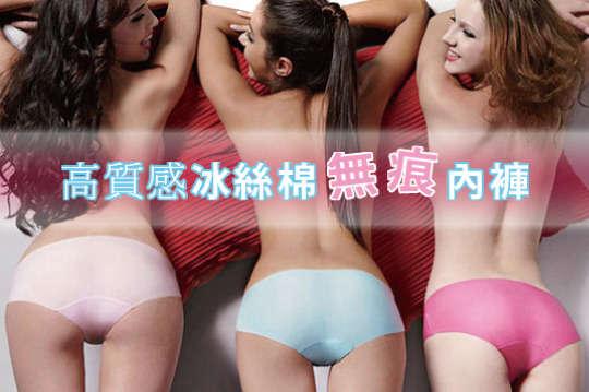 只要139元起(免運費),即可享有高質感冰絲棉無痕內褲〈三入/六入/十入,顏色隨機出貨〉