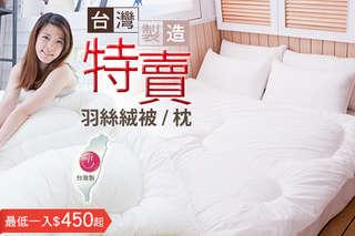 只要499元起,即可享有年終特賣-台灣製羽絲絨被/羽絲絨枕等組合
