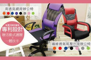 只要1480元起,即可享有【椅子概念館】高透氣網背護腰辦公椅/優質舒適纖維透氣氣壓升降辦公椅(網椅)〈一張/二張〉