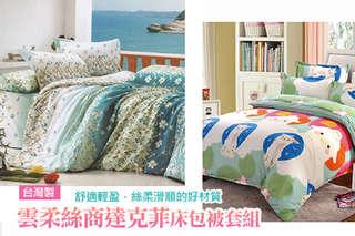 只要399元起,即可享有台灣製-雲柔絲商達克菲(枕套/被套/兩用被)床包組等組合,多種款式可選