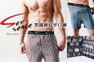 每件只要50元起,即可享有【SEX Sence】黑織條紋平口褲〈6件/12件,尺寸可選:M/L/XL/2XL,款式隨機出貨〉