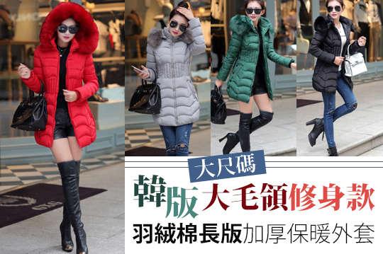 每入只要788元起,即可享有韓版大尺碼大毛領修身款羽絨棉長版加厚保暖外套〈一入/二入/三入/四入,顏色可選:黑色/灰色/紅色/暗紅/綠色,尺寸可選:L/XL/2XL/3XL/4XL〉