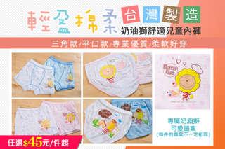 每入只要45元起,即可享有台灣製奶油獅內褲〈任選4入/8入/12入/16入/20入/24入,款式可選:男童三角款/男童平口款/女童三角款/女童平口款,尺寸可選:S/M/L/XL,顏色隨機〉