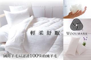 就是愛MIT!【紐西蘭進口羊毛被】搭配高級緹花枕頭,讓你每天睡飽飽,不必向熊貓看齊!