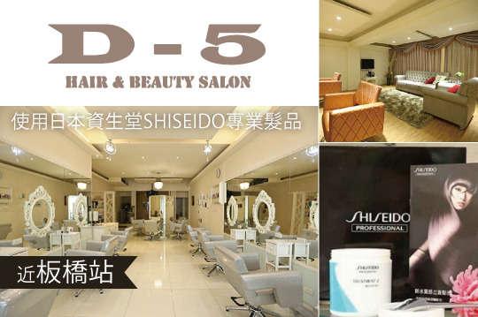 只要288元起,即可享有【D-5 HAIR & BEAUTY SALON】A.日本資生堂SHISEIDO頭皮SPA洗護 / B.日本資生堂SHISEIDO深層護髮 / C.日本資生堂SHISEIDO水質感燙護(不限髮長) / D.ROVENDIS無氨不刺鼻質感染護(不限髮長)