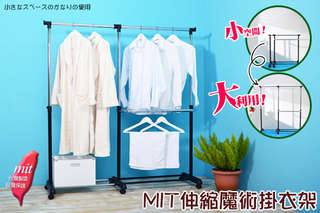 小空間也能大大的利用!【MIT小空間大利用伸縮魔術掛衣架】粗管徑設計載重佳,可上下左右伸縮,容量加大,能收納長版衣物、一般衣物、毛巾小物!