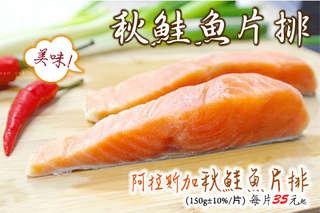 每片只要35元起,即可享有【日丸水產】阿拉斯加秋鮭魚片排〈6片/12片/18片/24片/30片/36片/42片〉