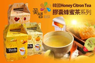 每盒只要234元起,即可享有【韓國Honey Citron Tea】膠囊蜂蜜茶〈任選3盒/4盒/6盒/9盒/12盒,口味可選:蜂蜜柚子茶/蜂蜜紅棗茶/蜂蜜生薑茶/蜂蜜檸檬茶/蜂蜜葡萄柚茶〉