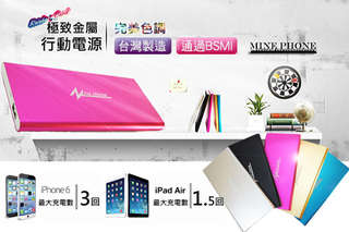 每入只要369元起,即可享有台灣製BSMI超薄15000大容量行動電源〈任選一入/二入/三入/四入/八入,顏色可選:銀/黑/桃紅/金/藍〉