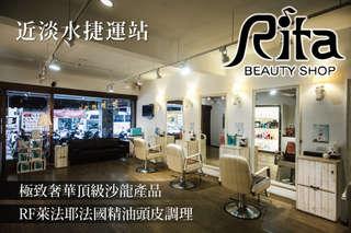 近捷運淡水站!剪護/護髮/染護/頭皮調理【Rita Beauty Shop】選用頂級專業髮品,細心呵護您的秀髮,展現動人自然的光澤!