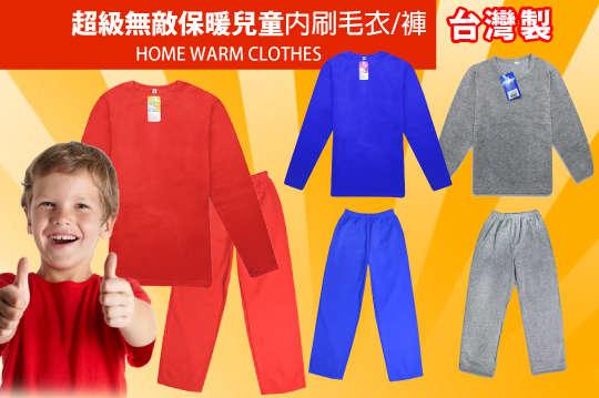 每件只要110元起,即可享有台灣製超級無敵保暖兒童內刷毛衣/毛褲〈任選二件/四件/八件/十件,顏色可選:紅/灰/黃/藍,尺寸可選:120/130/140/150〉