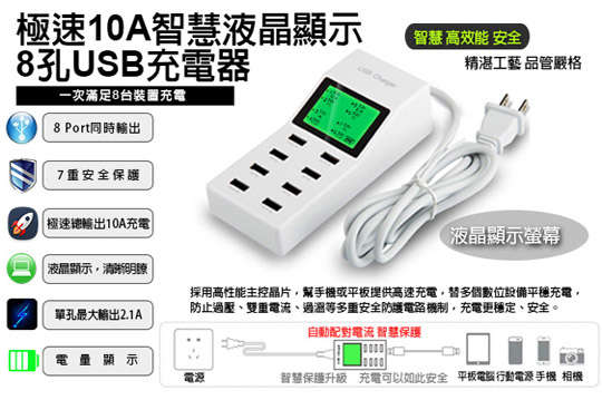 每入只要599元起,即可享有液晶顯示8孔USB供電器〈一入/二入/三入/四入/八入〉