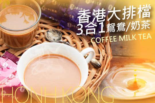 每包只要10元起,即可享有香港大排檔3合1鴛鴦/奶茶〈30包/60包/120包/240包/300包/360包,每30包限同口味〉