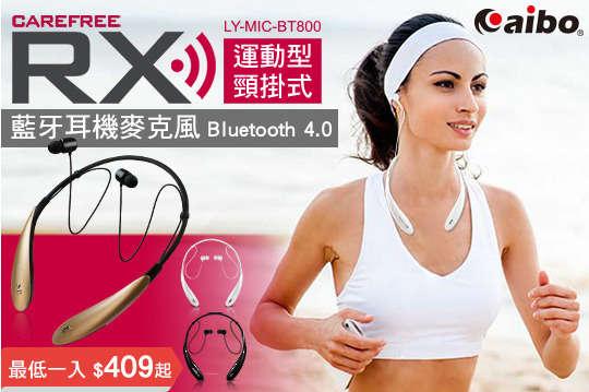 每入只要409元起(免運費),即可享有【aibo】BT800運動型頸掛式藍牙耳機麥克風(Bluetooth4.0)〈一入/二入/四入,顏色可選:黑色/金色/白色〉