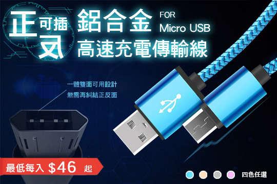每入只要46元起,即可享有鋁合金正反可插高速充電傳輸線〈任選1入/2入/4入/8入/16入/32入,款式可選:Android(Micro USB)/Apple(Lightning),顏色可選:金色/玫紅色/寶藍色/太空灰〉