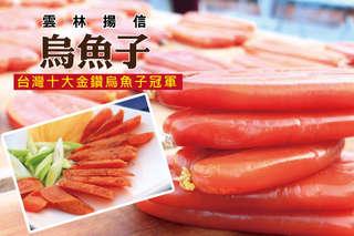 每包只要53元起,即可享有台灣唯一榮獲全國烏魚子評鑑連續七年第一名-雲林揚信烏魚子燒烤即食包〈6包/12包/18包/24包〉