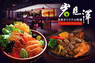 呈現亞洲料理豐富滋美醍醐味,歡迎嚐鮮體驗!【岩見澤日式原創料理】精緻奢華佳餚,蘊藏主廚用心與文化底蘊,讓您享受一場美味旅程!