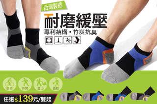 每雙只要139元起,即可享有台灣製竹炭萊卡運動型加壓襪〈一雙/二雙/四雙/六雙/八雙,款式可選:超短襪/1/2襪,顏色可選:藍色/灰色〉
