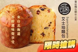 只要160元,即可享有【艾士珀麵包】2018首推限定款二選一〈義大利水果麵包/北海道輕乳酪蛋糕 二選一〉
