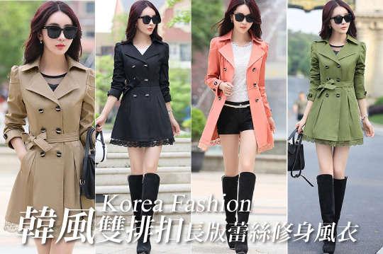 每件只要469元起,即可享有韓風雙排扣長版蕾絲修身風衣〈任選一件/二件/四件/六件,顏色可選:卡其/粉色/黑/軍綠/酒紅,尺寸可選:M/L/XL/XXL〉