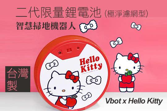 每台只要1700元起,即可享有【Vbot x Hello Kitty】台灣製二代限量鋰電池智慧掃地機器人(極淨濾網型)〈任選一台/二台,顏色可選:粉/白,一年保固〉