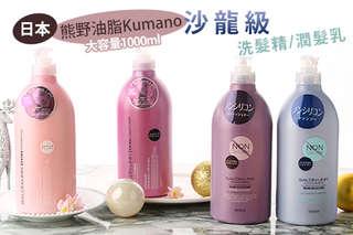 【日本-熊野油脂Kumano-沙龍級大容量1000ml洗髮精/潤髮乳】