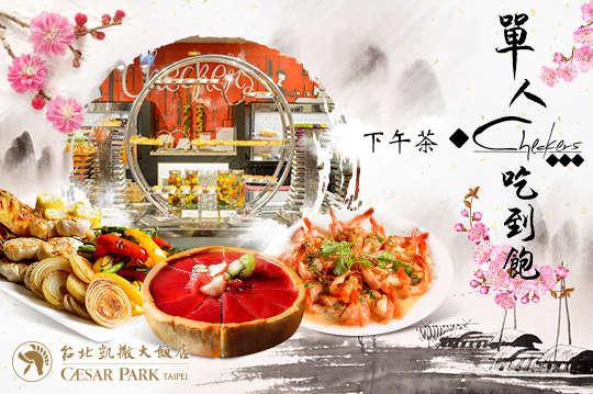 只要529元,即可享有【台北凱撒大飯店-Checkers】平假日單人自助下午茶BUFFET吃到飽