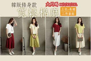 每組只要299元起,即可享有韓版修身款大尺碼寬鬆棉麻上衣+長裙二件套組〈任選1組/2組/3組/4組/6組/8組,顏色可選:紅衫白裙/白衫紅裙/杏衣綠裙/綠衣杏裙,尺寸可選:M/L/XL/2XL〉