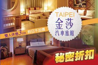 只要699元,即可享有【台北-金莎汽車旅館】雙人休息3HR,假日不加價!〈含極簡奢華風雙人休息3HR〉