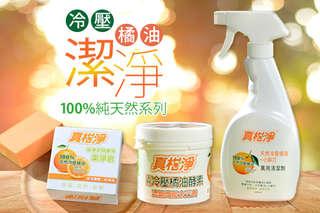 只要139元起(免運費),即可享有100%純天然冷壓橘油萬能去汙膏/萬用清潔劑/酵素潔淨皂-貼身衣物