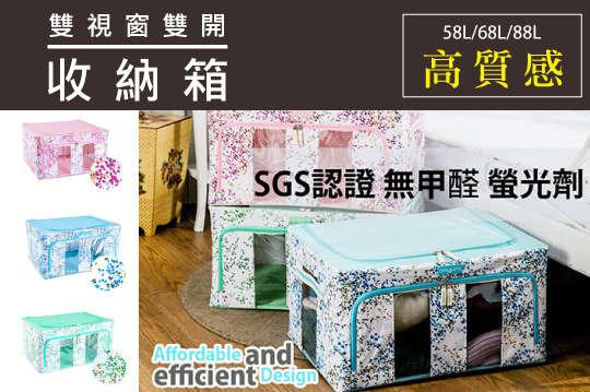 只要349元起,即可享有SGS認證甲醛螢劑高質感雙視窗雙開收納箱(58L/68L/88L)等組合,顏色可選:嫩彩綠/嫩彩粉/嫩彩藍