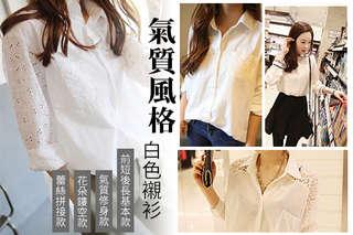 每入只要299元起,即可享有氣質風格白色襯衫〈任選1入/2入/3入/4入,款式/尺寸可選:蕾絲拼接款(S/M/L/XL)/花朵鏤空款(S/M/L/XL)/氣質修身款(S/M/L/XL/2XL)/前短後長基本款(S/M/L/XL/2XL)〉